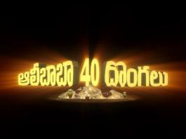 Alibaba 40 Dongalu Telugu PDF