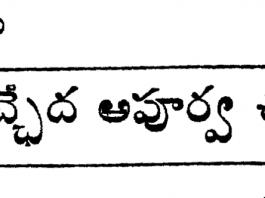 Apoorva chintamani – sahasra siracheda Telugu kids stories