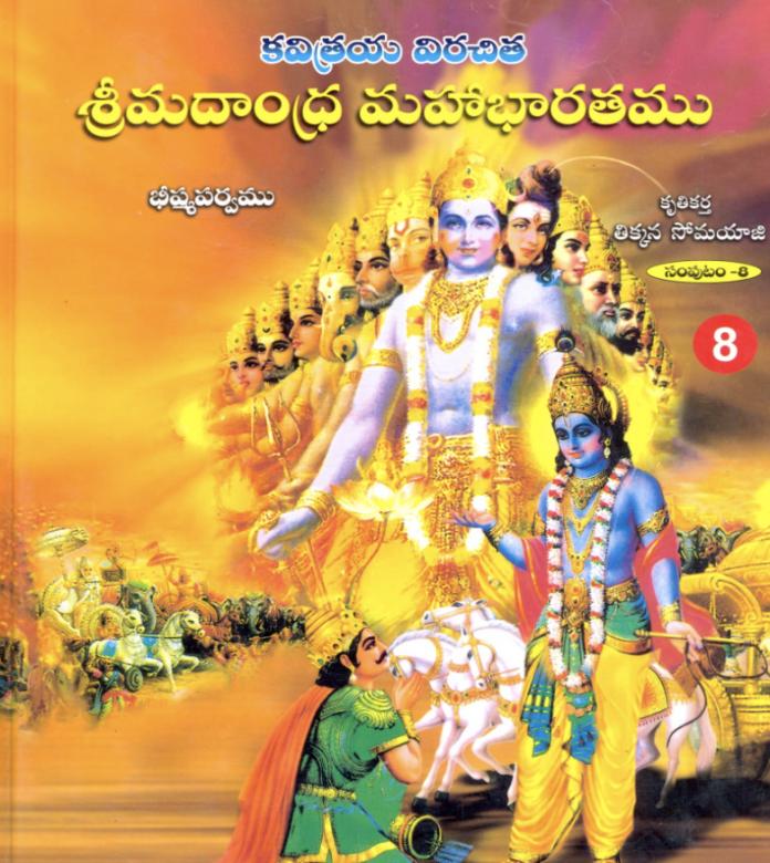 Bhishma Parvam - Mahabharatam Telugu book PDF