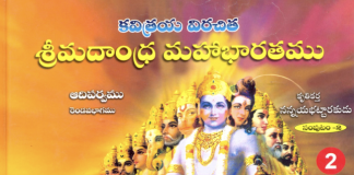 Mahabharatam Adiparvam Telugu PDF