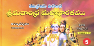 Mahabharatam Aranyaparvam Telugu PDF book download