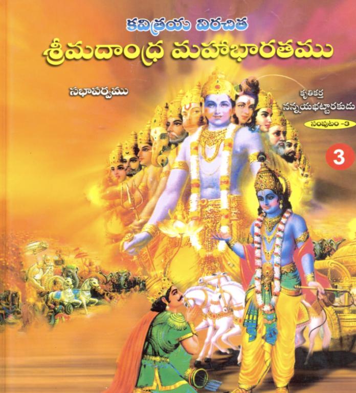 Mahabharatam Sabha parvamu telugu PDF online