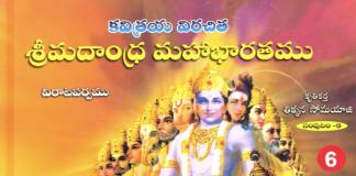 Mahabharatam in Telugu Virataparvam PDF book