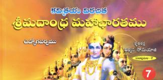 Udyoga parvamu Mahabharatam Telugu PDF