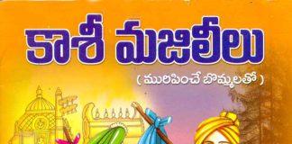 kasi majili kathalu Telugu PDF