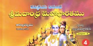 Mahabharatam in Telugu – Aranya Parvamu PDF