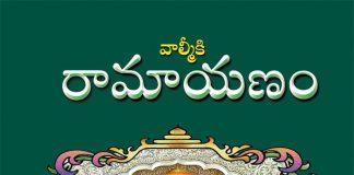 valmiki sampoorna Ramayanam Telugu PDF