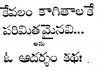 Adarsham Telugu Katha PDF