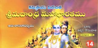 Anushasana parvam Telugu mahabharatam PDF