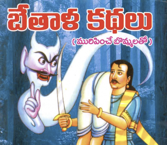 Bethala kathalu Telugu PDF