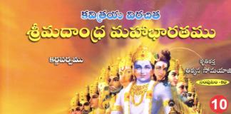 Karna parvam in Mahabharatam Telugu book PDF