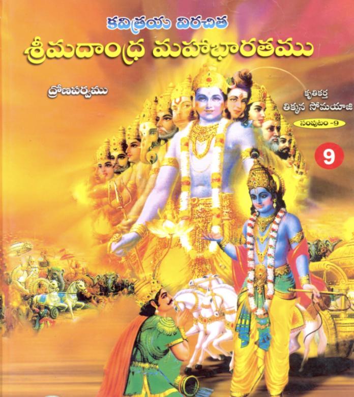 Mahabharatam Drona Parvam Telugu PDF book online