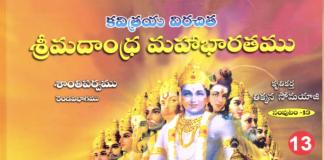 Mahabharatam Shanthi parvam Telugu PDF