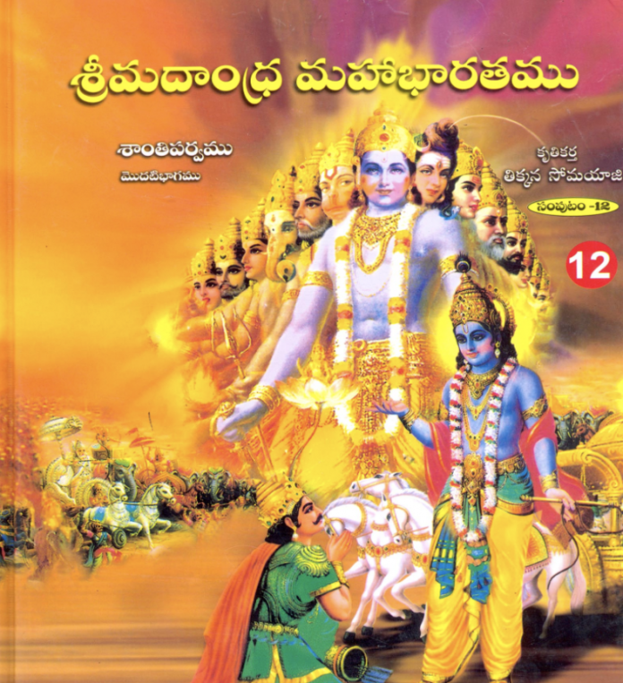 Mahabharatam TElugu pdf Book online