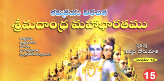 Download Mahabharatam in Telugu part 15 PDF