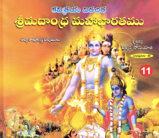 Shalya, Sowptika, Stri Parvamulu Mahabharatam Telugu PDF
