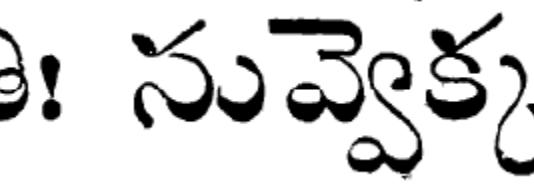 Shanthi Nuvvekkada Telugu story