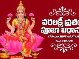 Varalakshmi Vratham Telugu Book PDF