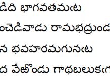 Bhagavata kathalu Telugu PDF