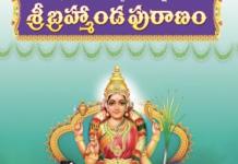 Brahmanda Purana Telugu PDF