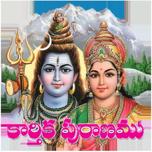 Karthika puranam Telugu PDF