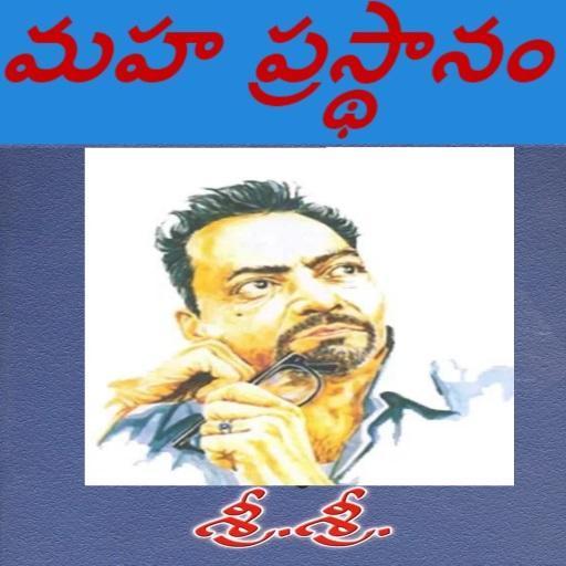 Sri Sri Mahaprasthanam PDF Book