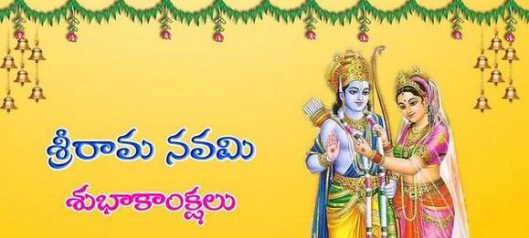 Sri rama navami Vratham PDF download online