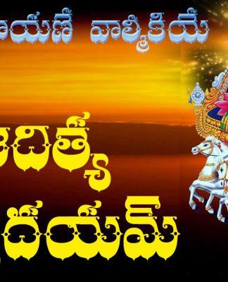 aditya hrudayam telugu PDF