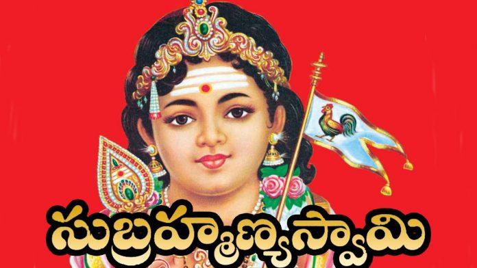 Subramanya Ashtothram in Telugu