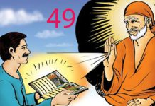 Sai Satcharitra Parayanam Telugu Book Chapter 49