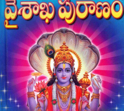 Vaisakha Puranam