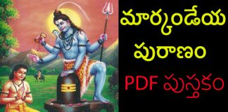 Markandeya puranam Telugu PDF Bookj