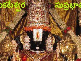 Venkateshwara Suprabhatam in Telugu PDF
