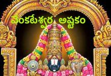 vekateswara ashtakam