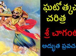 Ghatotkacha charitra Pravachanam