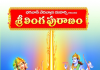 Linga puranam in Telugu PDF