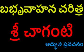 babruvahana Pravachanam by Chaganti