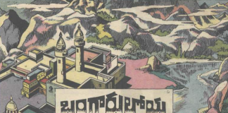 BANGARU LOYA TELUGU NOVEL