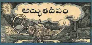 aladdin adbhuta deepam chandamama katha