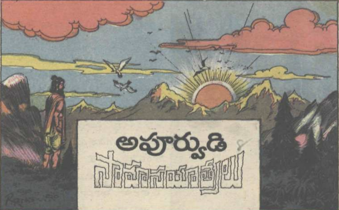 apoorvudi sahasa yatralu telugu novel