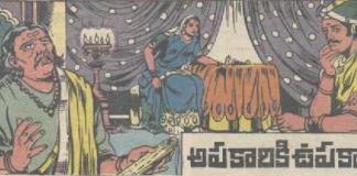 chandamama serial kathalu online PDF