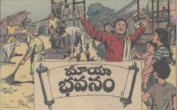 maya bhavanam telugu serial novel