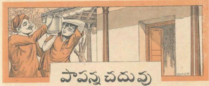 Chandamama katha papanna chaduvu