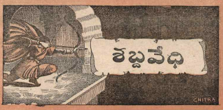 shabdavedi Telugu novel