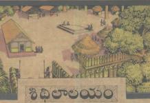 Chandamam kathalu